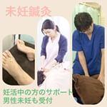 未妊鍼灸 妊活鍼灸